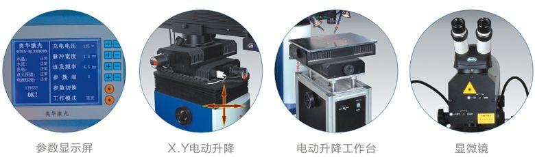 激光模具烧焊机